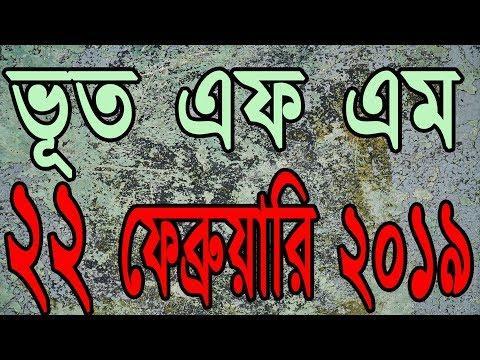 Bhoot Fm 22 February 2019 | ভূত এফ এম | Horror Radio Show Bangladesh