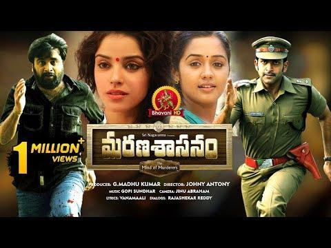 Marana Sasanam Full Movie - 2018 Telugu Full Movies - Prithviraj, Sasi Kumar, Pia Bajpai