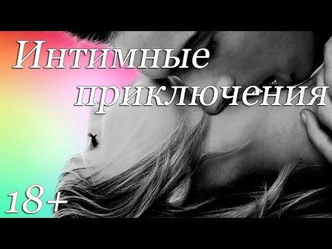 Новинка 2017. Мелодрама.Эротика.Интимные приключения.Шикарный Фильм.