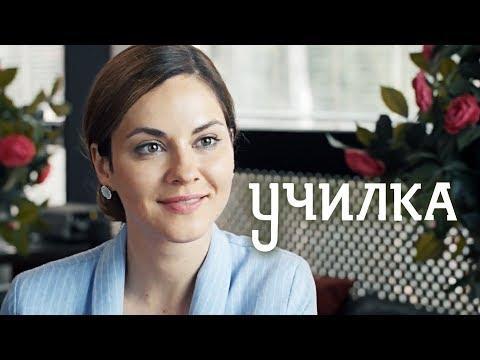 Училка (Фильм 2018) Мелодрама @ Русские сериалы