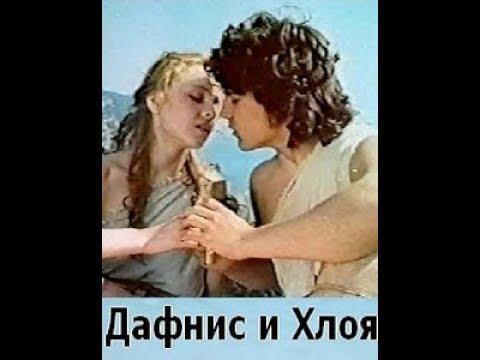 Дафнис и Хлоя (Россия,  Эротика, Мелодрама, 1993ᴴᴰ, 18+)