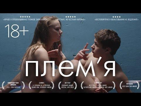 Племя (2014) / Фильм 18+