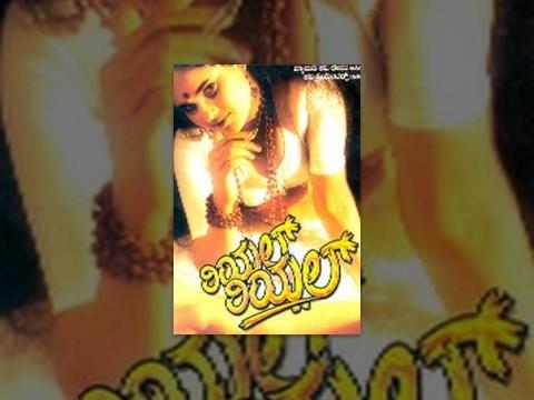 Real Real Full Kannada Movie | Kannada H0t Movies Full | Prasannakshi Birudhal Kannada Movie