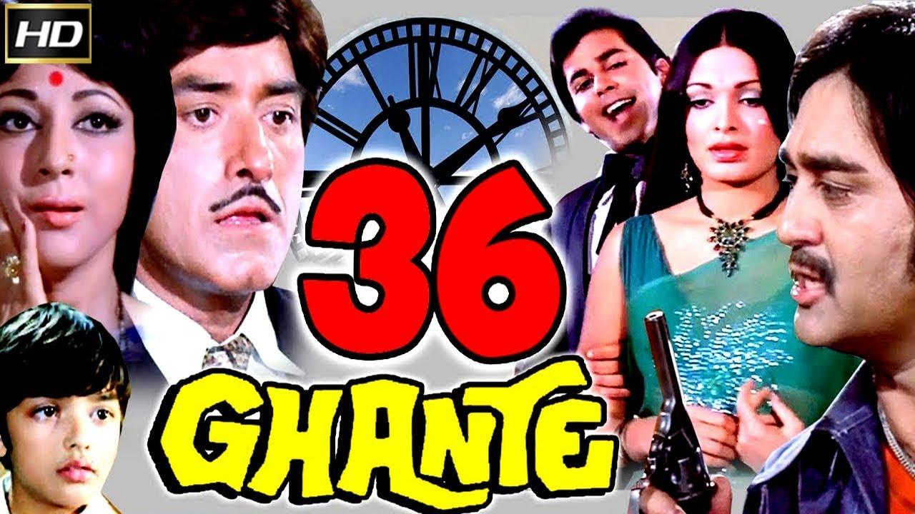 36 Ghante | Superhit Classic Hindi Movie | Raaj Kumar | Mala Sinha | Sunil Dutt | 1974