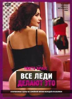 Эротикий фильм -Все леди делают это / Così fan tutte, 1991 Tinto Brass