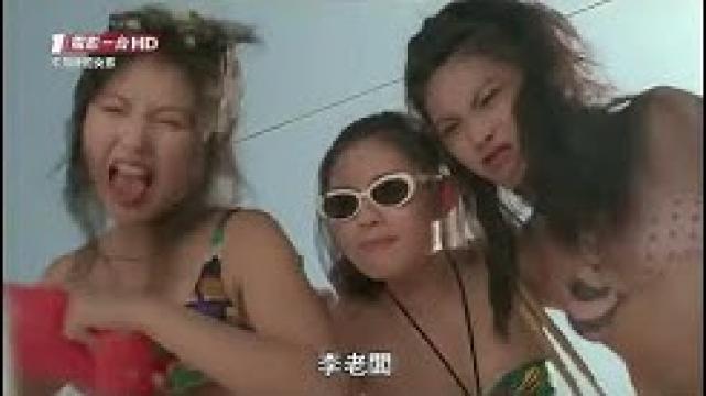 [18+] BUÔNG THẢ LẢ LƠI 1994 | GIRLS UNBUTTON | HD720p CHINA AUDIO | Hài - Lý Lệ Trân - Từ Cẩm Giang