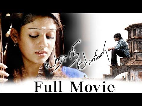 Yaaradi Nee Mohini Tamil Full Movie