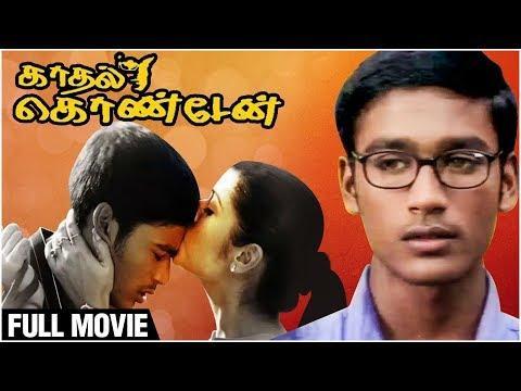 Kaadhal Kondein Full Movie   Dhanush, Sonia Agarwal   Selvaragavan   Yuvan Shankar Raja