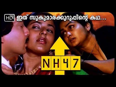 സുകുമാരക്കുറുപ്പിന്റെ കഥ | NH 47 | Malayalam Full Movie | Crime Thriller
