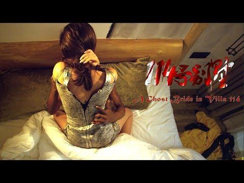 [電影] 聊斋 A Ghost Bride In Villa 114 新說 聊齋 之 114號別墅 | 驚悚片 Thriller 1080P