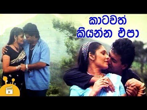 කාටවත් කියන්න එපා | Katawath Kiyanna Epa | Sinhala Adult Film