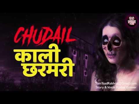 Hindi Horror Chudail Story: Chudail Kali Chharmari, चुड़ैल काली छरमरी, Chudail Horror Story In Hindi