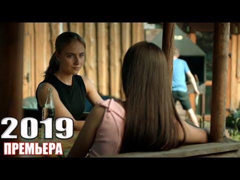 Новый фильм 2019 необходимо видеть! ВКУС СЧАСТЬЯ Русские мелодрамы 2018 новинки, фильмы 2018 HD