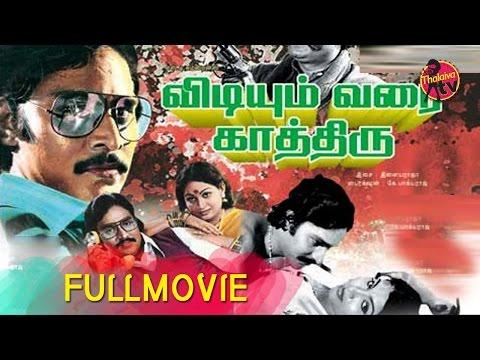 Vidiyum Varai Kathiru - Tamil Full Movie | Bhagyaraj | Tamil Thriller Crime Movie | Superhit Movie